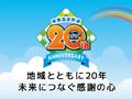 20周年イベント情報掲載中!