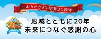 開業20周年記念イベント