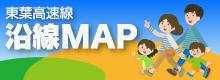 沿線MAP