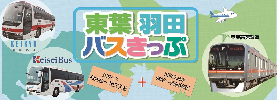 東葉羽田バスきっぷ