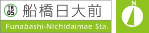 Funabashi-Nichidaimae Sta.