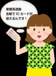 東葉高速鉄道全駅でICカードが使えます。