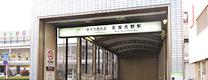 北習志野駅