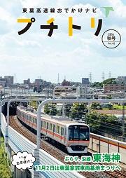 プチトリVol.2 2014秋号