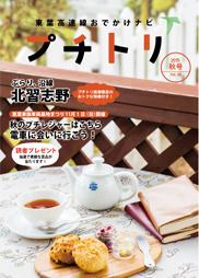 プチトリVol.6 2015秋号