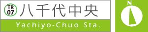 Yachiyo-Chuo Sta.