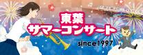 東葉サマーコンサート