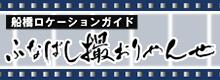 ふなばし撮ぉりゃんせバナー(220x80px)