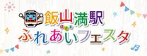 飯山満駅ふれあいフェスタ2019