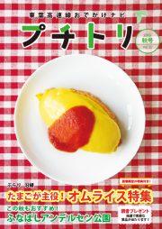 プチトリVol.22 2019秋号