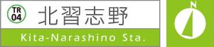 Kita-Narashino Sta.