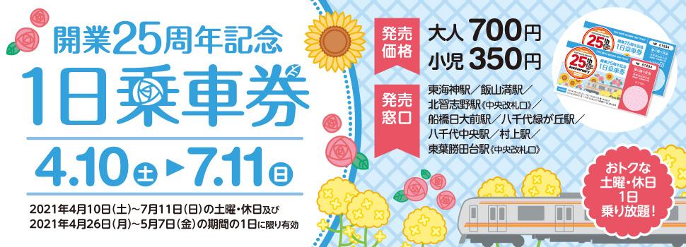 開業25周年記念1日乗車券