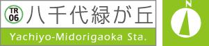 Yachiyo-Midorigaoka Sta.
